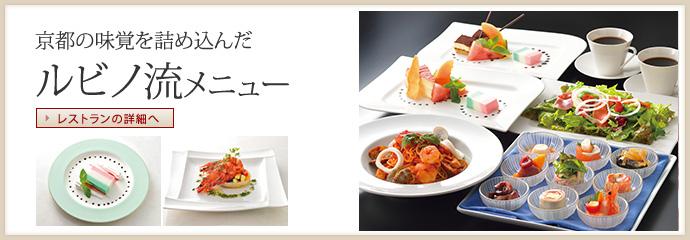 京都の味覚を詰め込んだルビノ流メニュー「レストランの詳細へ」