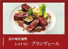 京の味を満喫「レストラン ブランヴェール」