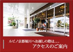 ルビノ京都堀川へお越しの際は。。。「アクセスのご案内」