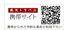 楽天トラベル携帯サイト