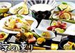 【禁煙】2食付きプラン〜ご夕食は会席料理「京の薫り」。ご朝食は和洋バイキング。
