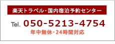 楽天トラベル・国内宿泊センター 050-2017-8989