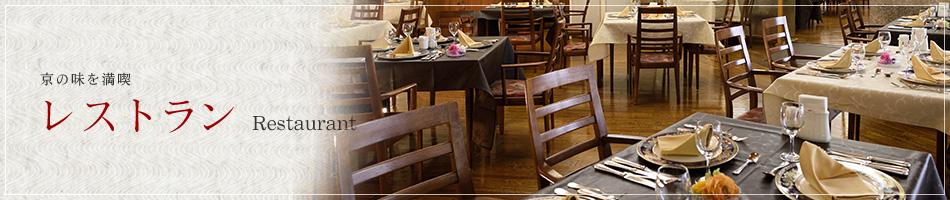 京の味を満喫「レストラン」