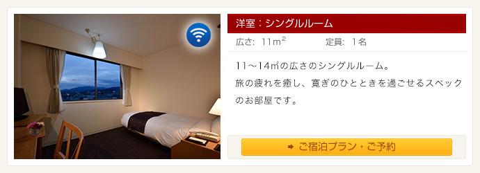 洋室:シングルルーム
